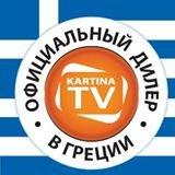 Kartina.TV в Греции