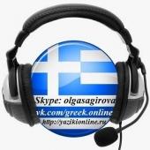 Греческий Online с Ольгой Сагировой