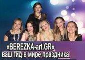 """""""BEREZKA-art.GR"""" – ваш гид в мире праздника"""
