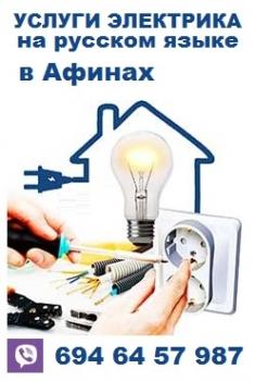Частные услуги русскоговорящего электрика в Афинах