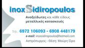 Конструкции из нержавеющей стали и любого металла в Афинах