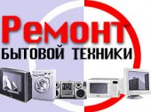 Ремонт бытовых электронных и электрических приборов в Афинах