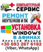 Компьютерная скорая помощь в Афинах Алексей Иванов