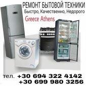 Установка и ремонт бытовой техники в Афинах