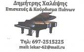 Настройка и ремонт пианино в Афинах