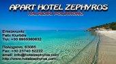 """Апартаменты """"ZEFYROS"""" в Греции (Полихроно, Халкидики)"""