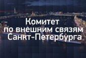 XI Петербургский молодёжный форум «Русское зарубежье»