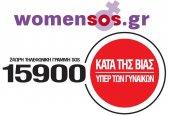 Центры помощи женщинам — жертвам насилия в Греции
