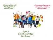 Международный молодежный форум-квест российских соотечественников в Праге