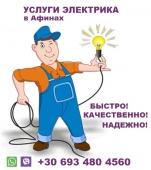 Вызов электрика в Афинах