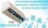Техническое обслуживание кондиционеров в Афинах