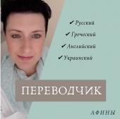 Переводчик в Афинах Анна Павлова: русский, греческий, английский, украинский