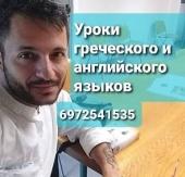 Преподаватель греческого языка в Афинах Стелиос Папаконстантину