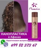 Бразильское стойкое выпрямление волос в Афинах