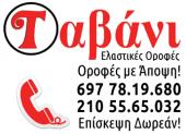 Установка натяжных потолков в Афинах
