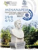 """Культурные мероприятия муниципалитета Кифисия """"Менандрия 2019"""" в Афинах"""
