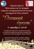 Вечер вокально-инструментальной музыки в Афинах, посвященный Дню учителя