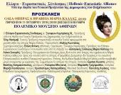 Концерт памяти Марии Каллас в Афинах