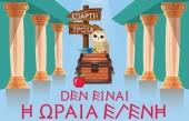 """Театральное представление """"Это не Прекрасная Елена"""" в Афинах"""