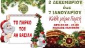 Парк Деда Мороза 2019 в афинском парке Флисвос
