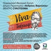 """Театральное представление """"Вива Чехов"""" в Афинах"""