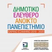 Программа весеннего семестра Муниципального открытого университета Перистери в Афинах