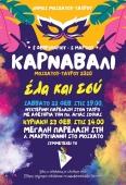 Карнавал 2020 афинского муниципалитета Мосхато-Таврос