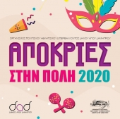 Карнавал 2020 афинского муниципалитета Агиос Димитриос