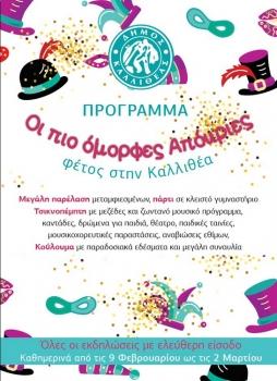 Карнавал 2020 афинского муниципалитета Каллифеа