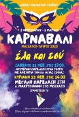 Карнавал 2020 афинского муниципалитета Ираклион