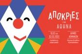 Карнавал 2020 в Афинах