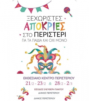 Карнавал 2020 афинского муниципалитета Перистери