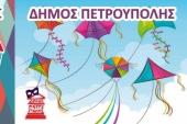 Карнавал 2020 афинского муниципалитета Петруполис