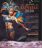 Карнавал 2020 афинского муниципалитета Ахарнес