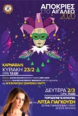 Карнавал 2020 афинского муниципалитета Эгалео