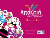 Карнавал 2020 афинского муниципалитета Пирей