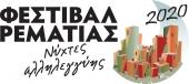 Фестиваль Реформации 2020 - Ночи Солидарности в Афинах
