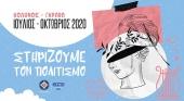 Летняя программа культурных мероприятий афинского муниципалитета