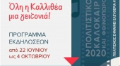 Культурное лето и осень 2020 муниципалитета Каллифея в Афинах