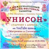 Международный онлайн-фестиваль талантов в Греции
