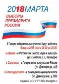 Выборы Президента Российской Федерации в Греции