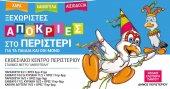 Необыкновенный карнавал в афинском районе Перистери