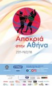 Карнавал в Афинах: более 70 мероприятий