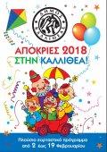 Карнавал в афинском районе Каллифеа 2018