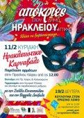Карнавал 2018 в афинском муниципалитете Ираклион