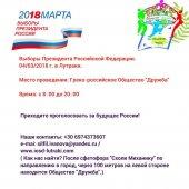 Выборы Президента Российской Федерации 2018 в Лутраки (Греция)