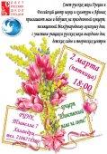 """Праздничный концерт """"Единственной маме на свете!"""", посвященный Международному женскому дню в Афинах"""