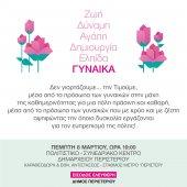 """Праздничное мероприятие """"Мы не празднуем ... мы чтим Женщину!"""" в Афинах"""