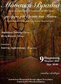 Музыкальный вечер с произведениями для гобоя и фортепиано в Афинах