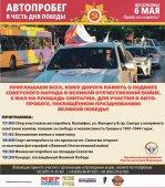Автопробег в Афинах, посвященный Победе над фашизмом в Великой Отечественной войне